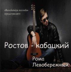 rostov_barrelhouse01.jpg