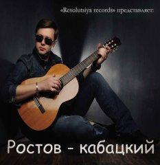 rostov_barrelhouse02.jpg